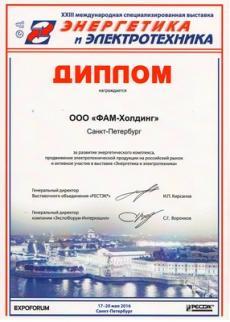 диплом за успешное участи в выставке Энергетика и Электротехника